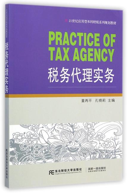 税务代理实务