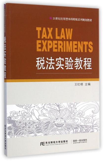 税法实验教程