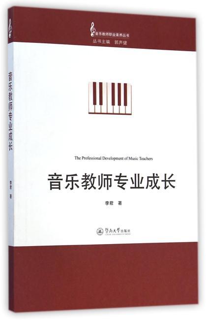 音乐教师专业成长(音乐教师职业素养丛书)