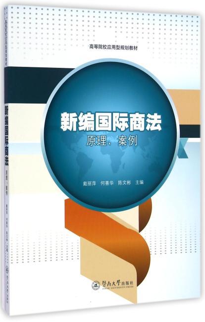 新编国际商法:原理、案例