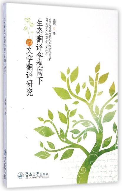 生态翻译学视阈下的文学翻译研究