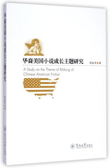 华裔美国小说成长主题研究