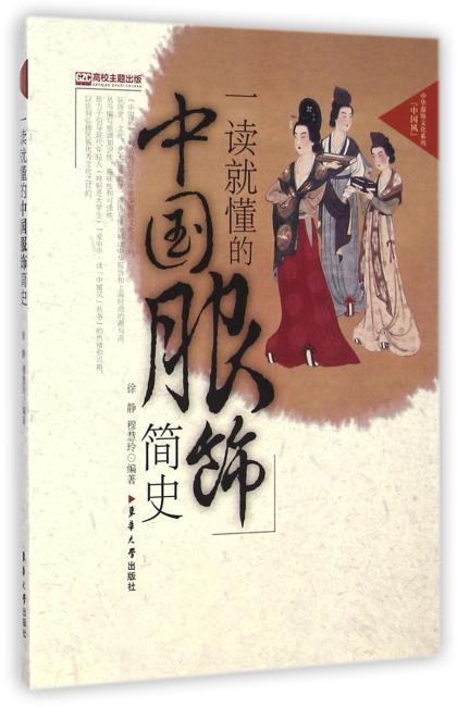 一读就懂的中国服饰简史