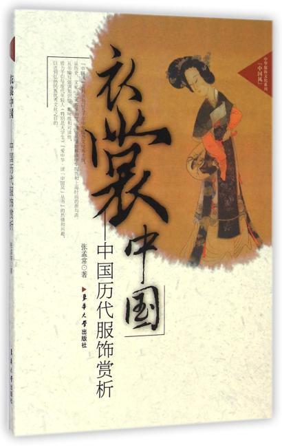 衣裳中国——中国历代服饰赏析