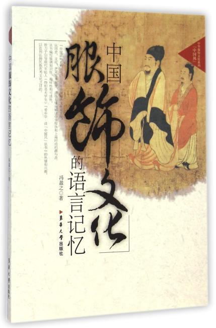 中国服饰文化的语言记忆