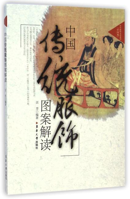中国传统服饰图案解读