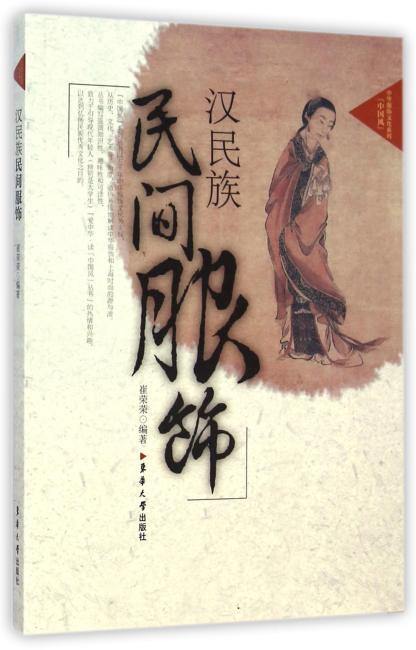 汉民族民间服饰