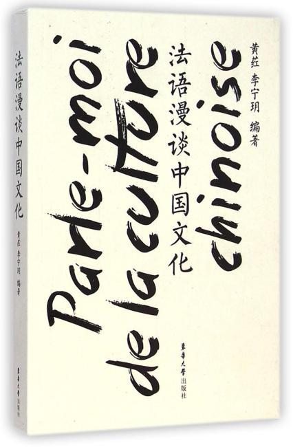 法语漫谈中国文化