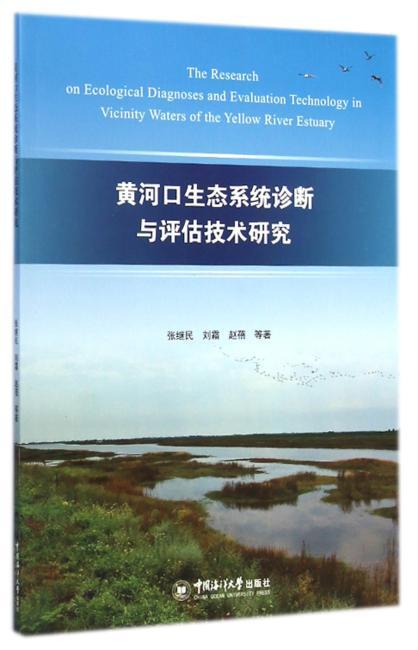 黄河口生态系统诊断与评估技术研究
