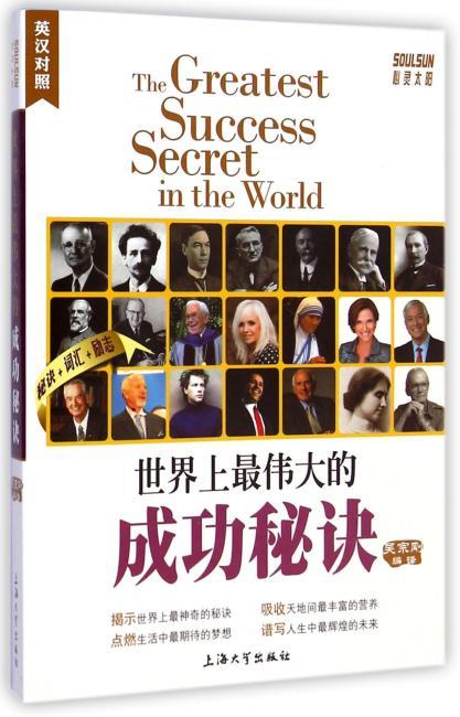 世界上最伟大的成功秘诀