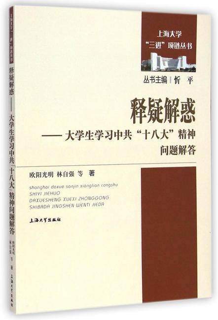 """释疑解惑——大学生学习中共""""十八大""""精神问题解答"""