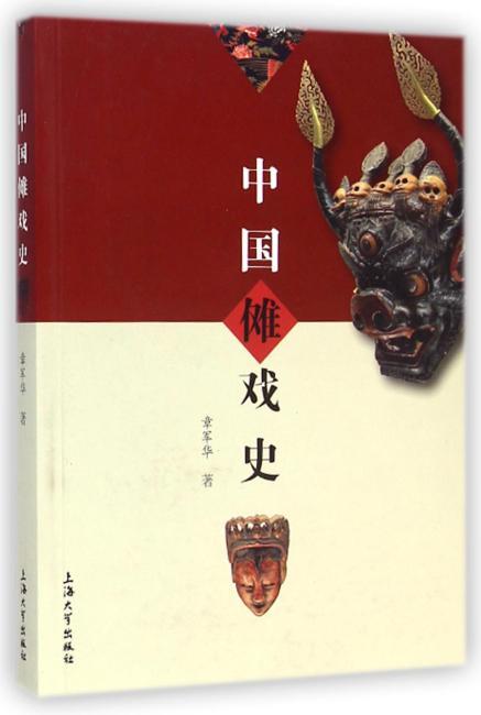 中国傩戏史
