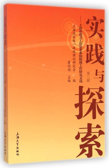 实践与探索:上海市教卫工作党委系统统战工作研究文选