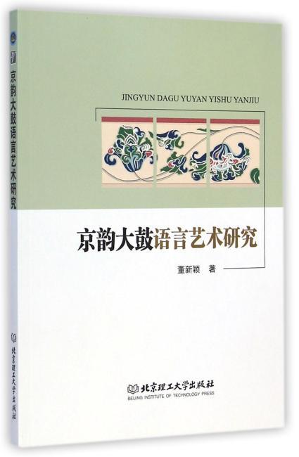 京韵大鼓语言艺术研究