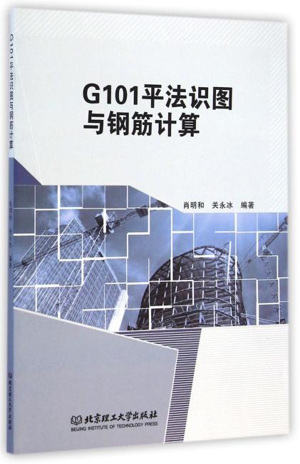 G101平法识图与钢筋计算
