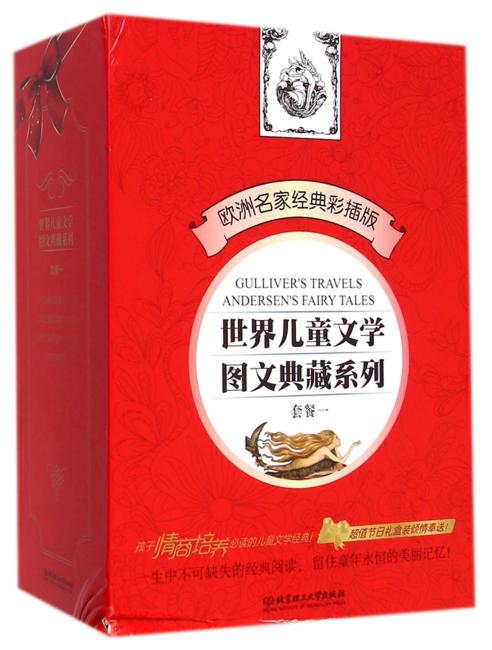 世界儿童文学图文典藏系列(套餐一)(函套共4册)包括:《安徒生童话全集》《格列佛游记》