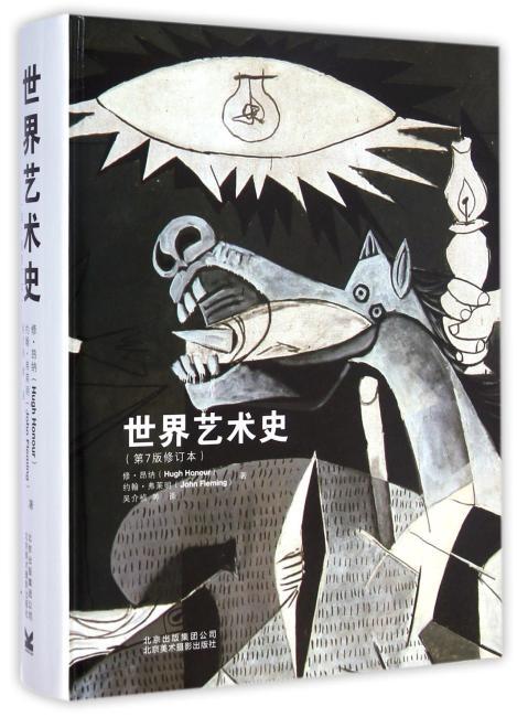 世界艺术史(第7版修订本)(精装版)