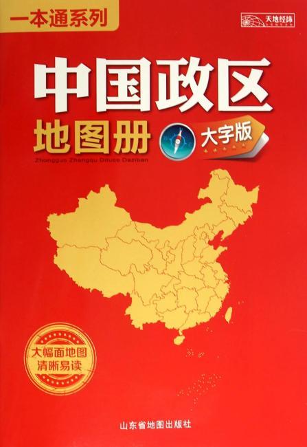 中国政区地图册(大字版)(2015版)