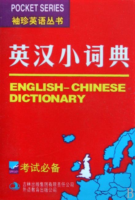 袖珍英语丛书 英汉小词典(修订版)(口袋书 可随身携带 课上课下即可速查速记)