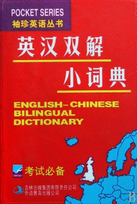 袖珍英语丛书 英汉双解小词典(修订版)(口袋书 可随身携带 课上课下即可速查速记)