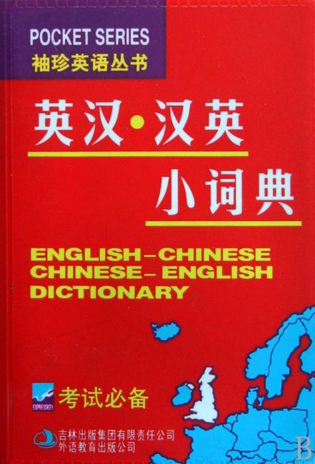 袖珍英语丛书 英汉汉英小词典(修订版)(口袋书 可随身携带 课上课下即可速查速记)