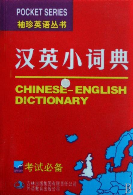 袖珍英语丛书 汉英小词典(修订版)(口袋书 可随身携带 课上课下即可速查速记)