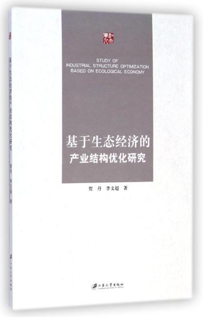 基于生态经济的产业结构优化研究