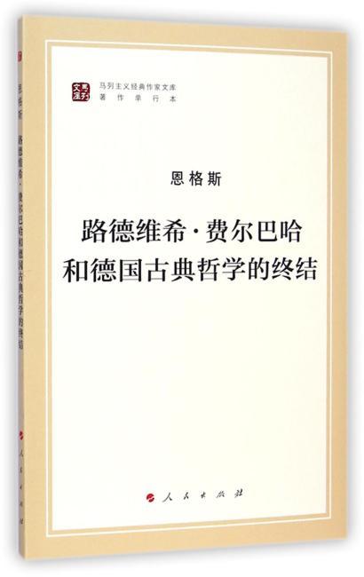 路德维希 · 费尔巴哈和德国古典哲学的终结(马列主义经典作家文库著作单行本)