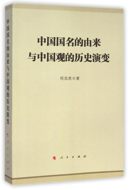 中国国名的由来与中国观的历史演变