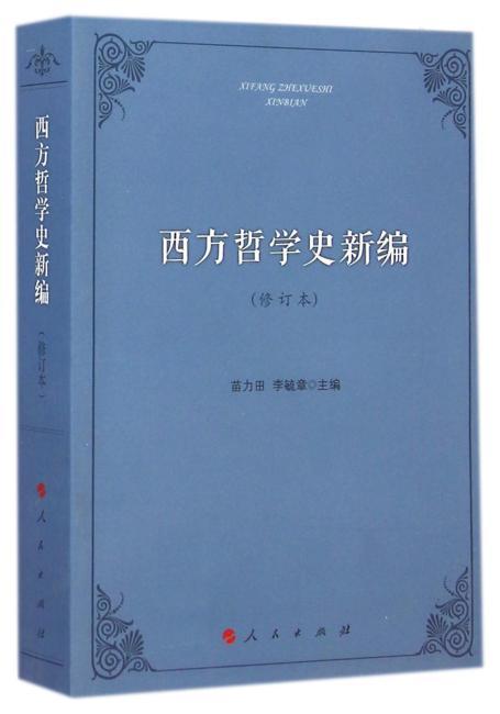 西方哲学史新编(修订本)