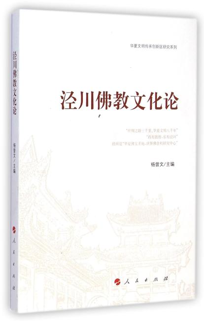 泾川佛教文化论(华夏文明传承创新区研究系列)