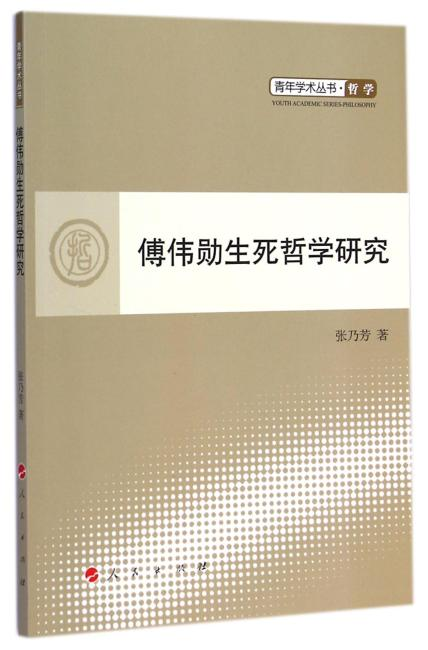 傅伟勋生死哲学研究—青年学术丛书 哲学