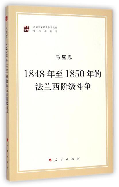1848年至1850年的法兰西阶级斗争(马列主义经典作家文库著作单行本)