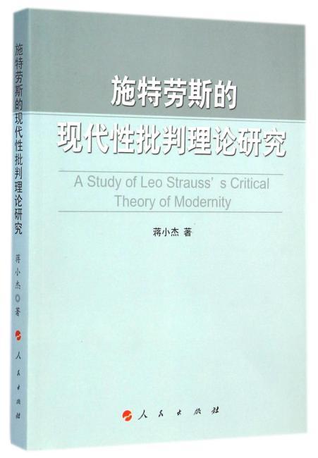 施特劳斯的现代性批判理论研究