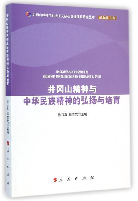 井冈山精神与中华民族精神的弘扬与培育(井冈山精神与社会主义核心价值体系研究丛书)