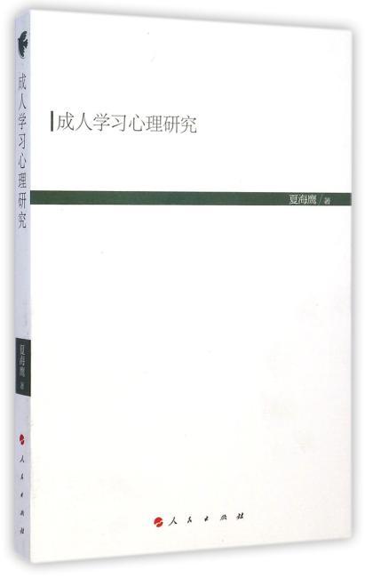 成人学习心理研究(现代教育文库)