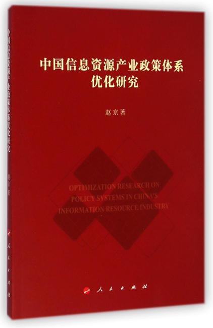 中国信息资源产业政策体系优化研究