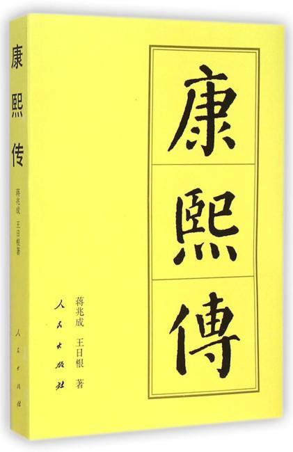 康熙传(平)—历代帝王传记