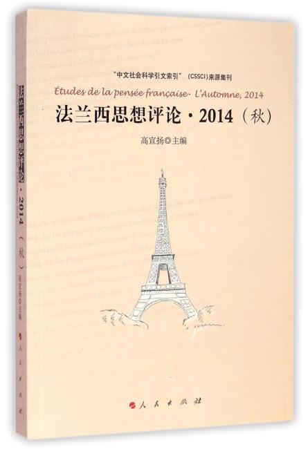 法兰西思想评论·2014(秋)