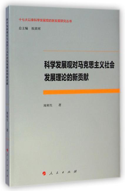 科学发展观对马克思主义社会发展理论的新贡献(十七大以来科学发展观的新发展研究丛书)