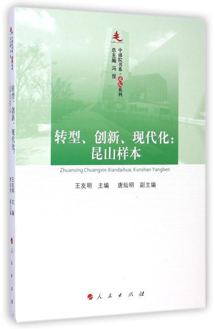 转型、创新、现代化:昆山样本—中浦院书系(论坛系列)