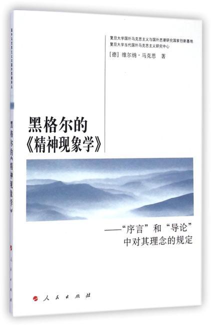 """黑格尔的《精神现象学》——""""序言""""和""""导论""""中对其理念的规—国外马克思主义与国外思潮译丛"""