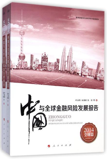 2014中国与全球金融风险发展报告