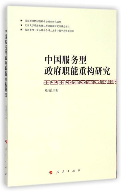 中国服务型政府职能重构研究