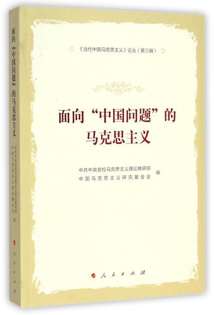 """面向""""中国问题""""的马克思主义—《当代中国马克思主义》论丛(第三辑)"""