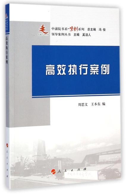 高效执行案例—中浦院书系(案例系列)