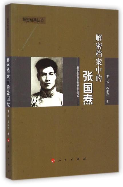解密档案中的张国焘—解密档案丛书