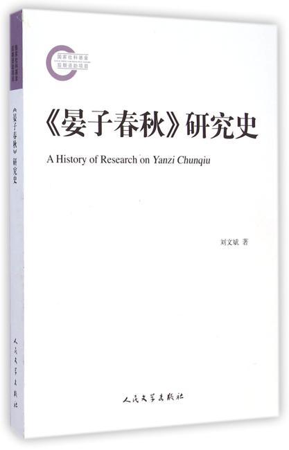 《晏子春秋》研究史