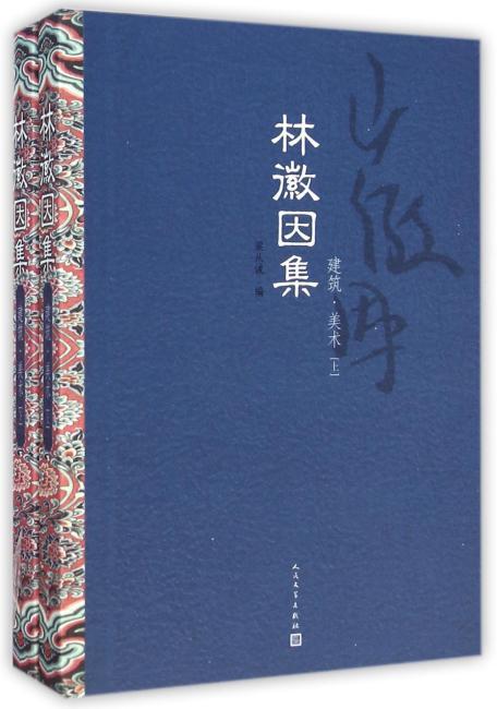 林徽因集:建筑 美术(上、下)