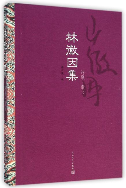林徽因集:诗歌 散文